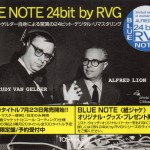 Blue Note 24bit by RVG