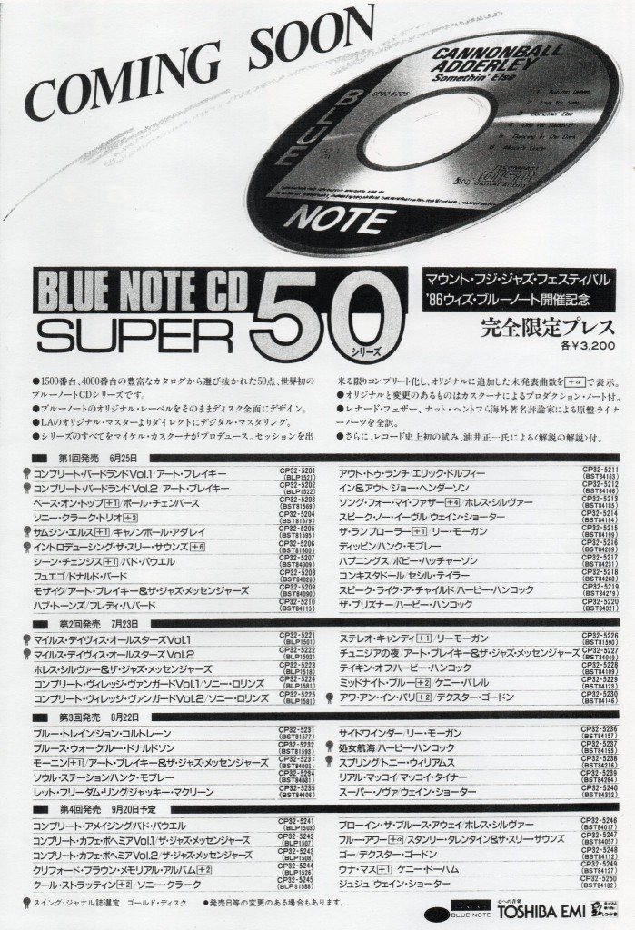 Blue Note CD Super 50 series (1986)