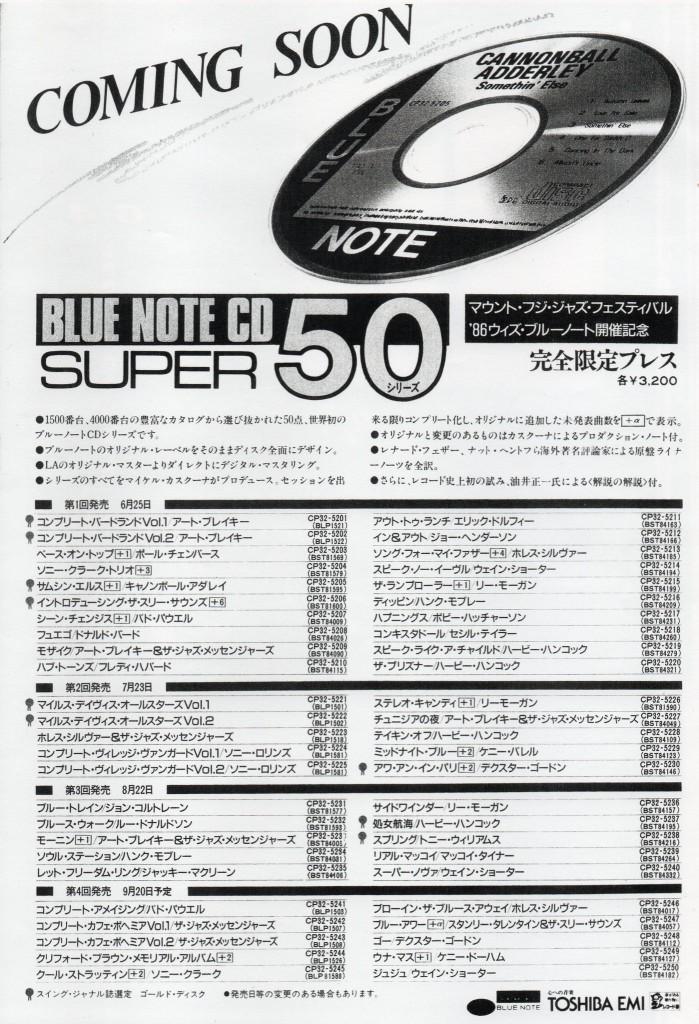 Blue Note CD Super 50 series (1986)