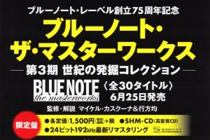 BlueNote-MasterWorksseries-part3