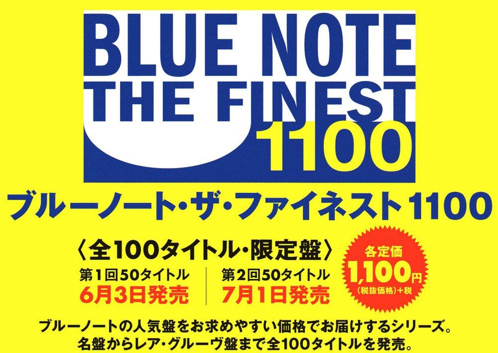 ブルーノート・ザ・ファイネスト1100