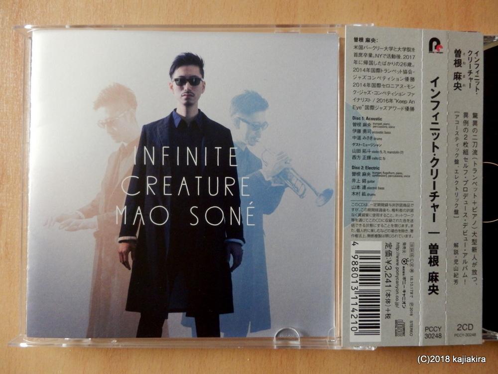 トランペットとピアノの二刀流「曽根麻央 - Infinite Creature」