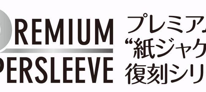 """201602 – プレミアム""""紙ジャケ""""復刻シリーズ~ブルーノート篇"""