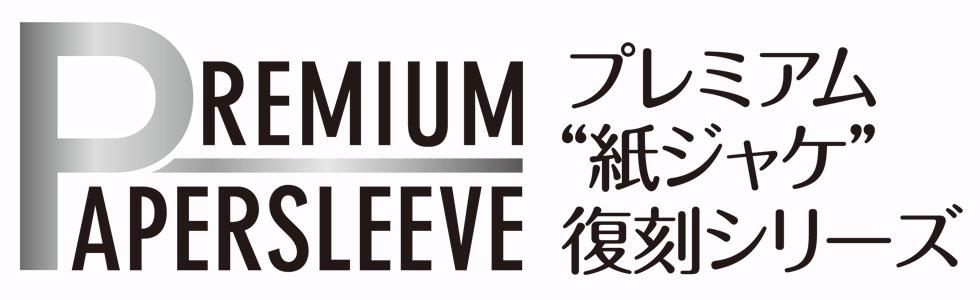 """プレミアム""""紙ジャケ""""復刻シリーズ~ブルーノート篇"""