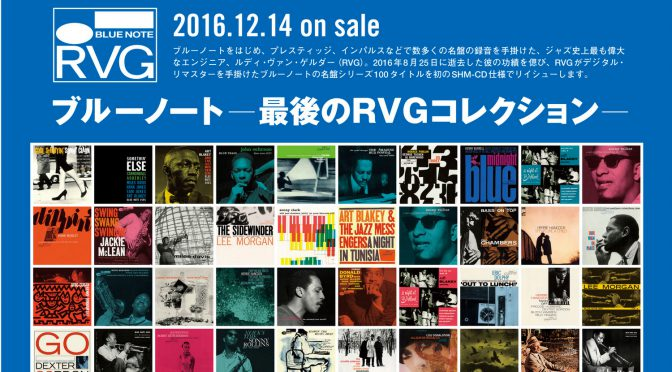 201612 – ブルーノート・最後のRVGコレクション