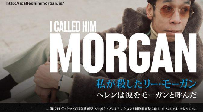 I Called Him Morgan: 私が殺したリー・モーガン ~ジャズ史に刻まれた一夜の悲劇の真実