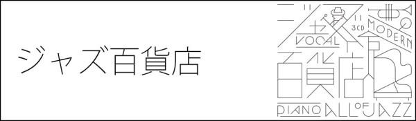 ジャズ百貨店~Blue Note編