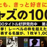 「ジャズの100枚。」シリーズ