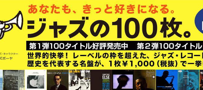 201410 – ジャズの100枚(第1~3弾)
