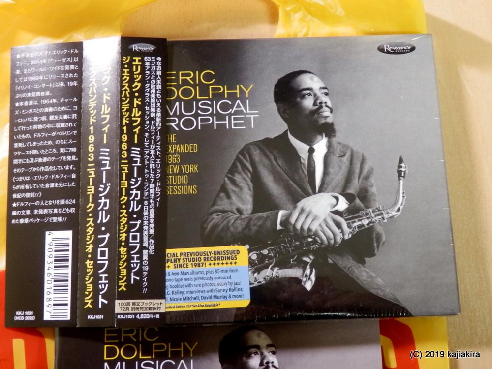 エリック・ドルフィー待望の発掘音源集「Eric Dolphy - Musical Prophet (Resonance Records)」