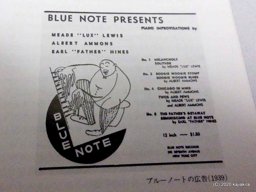 ブルーノートSP時代1939-1952 [8CD]