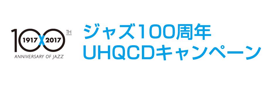 ジャズ100周年UHQCDキャンペーン (2017)